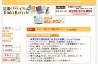 近畿リサイクル大阪
